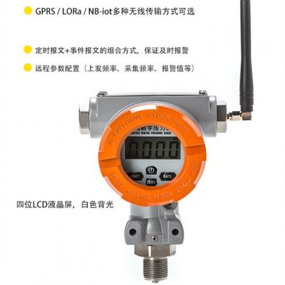 GPRS无线远传压力变送器
