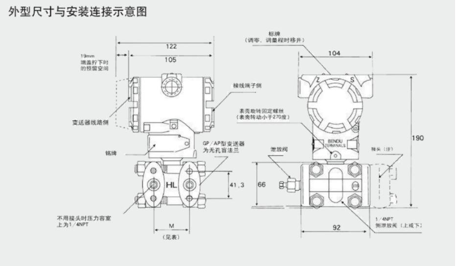 单晶硅压力变送器外形尺寸及安装连接示意图