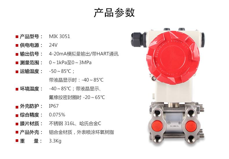 3051压力变送器产品介绍