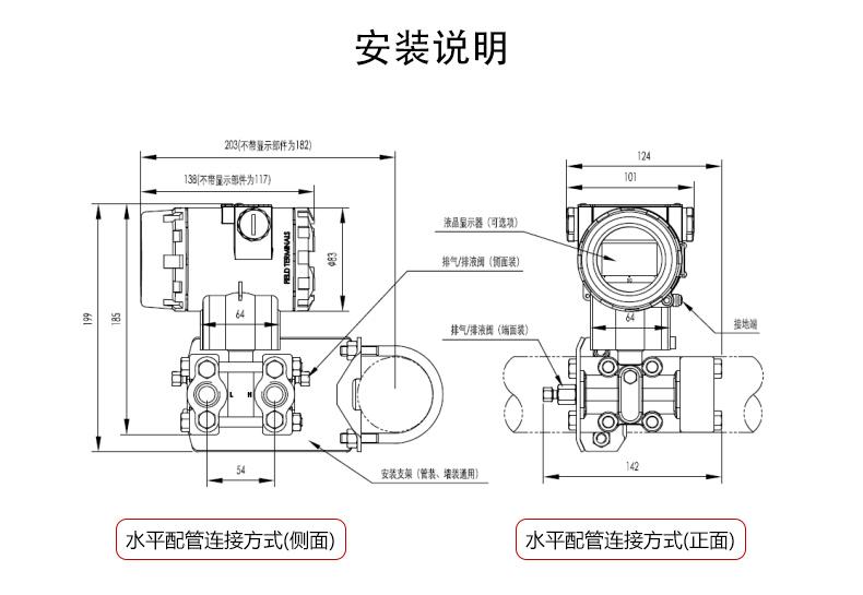 3051压力变送器安装说明图1